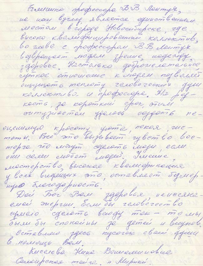 Киселева Нина Васильевна о лечении в клинике Лантуха