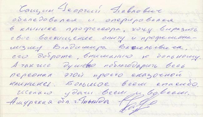 Чащин Георгий Павлович о лечении в клинике Лантуха