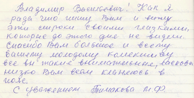 Тимакова М.Ф. о лечении в клинике Лантуха