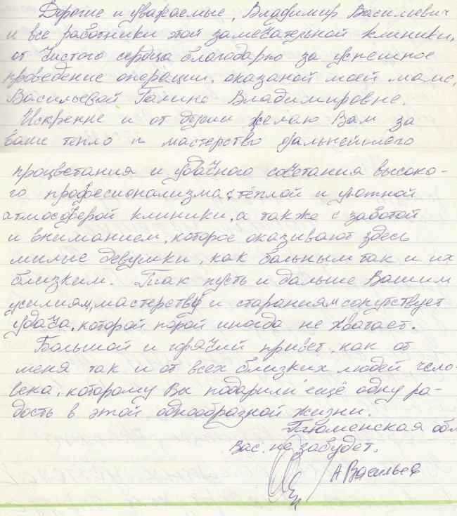 А. Васильев о лечении в клинике Лантуха