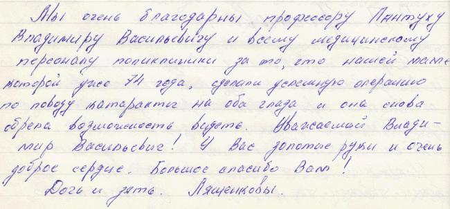 Дочь и зять Лященковы о лечении в клинике Лантуха