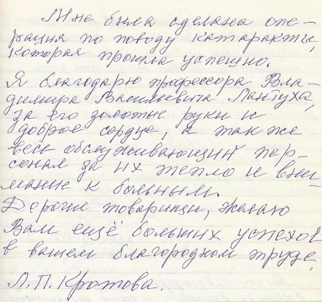 Л.П. Кротова о лечении в клинике Лантуха