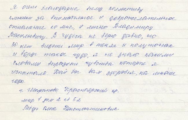 Лебедь Ольга Константиновна о лечении в клинике Лантуха