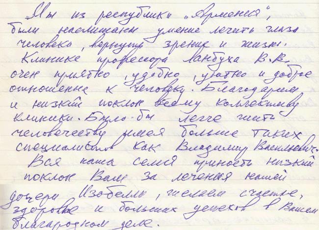 Семья Багаванян о лечении в клинике Лантуха