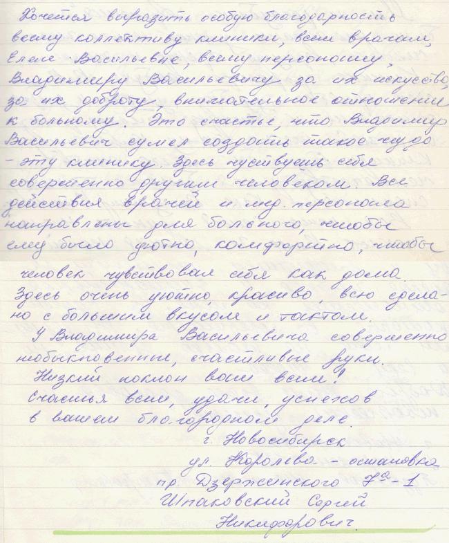 Шпаковский Сергей Никифорович о лечении в клинике Лантуха