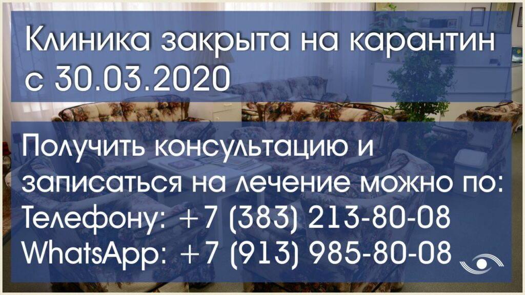 Карантин. Март 2020 Фото