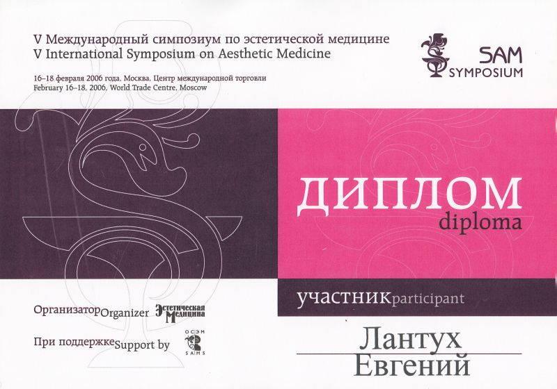 Диплом Лантуха Е.В. по Эстетической медицине 2006. Картинка
