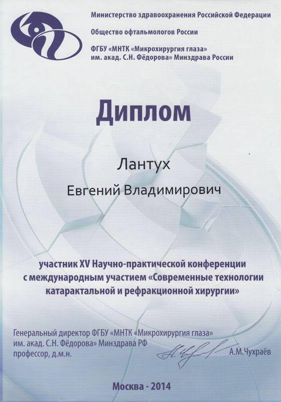 Диплом Лантуха Е.В. по Катарактальной и рефракционной хирургии. Картинка