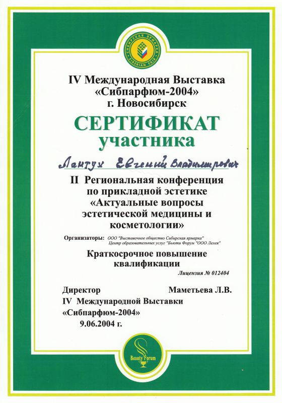 Сертификат Лантуха Е.В. по Эстетической медицине и косметологии. Картинка