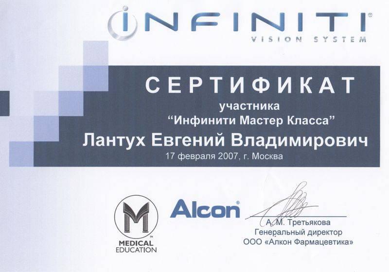 "Сертификат Лантуха Е.В. за участие в курсе ""Инфинити Мастер Класса"" картинка"
