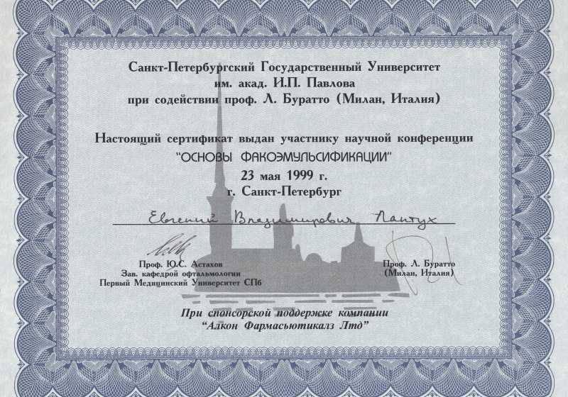 Сертификат Лантуха Е.В. за участие в конференции Основы Факоэмульсификации. Картинка