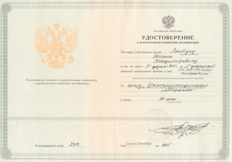 Удостоверение Лантуха Е.В. по Факоэмульсификации катаракты. Картинка