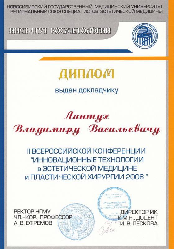 Диплом Лантуха В.В. за доклад на конференции по Эстетической медицине и пластике. Картинка