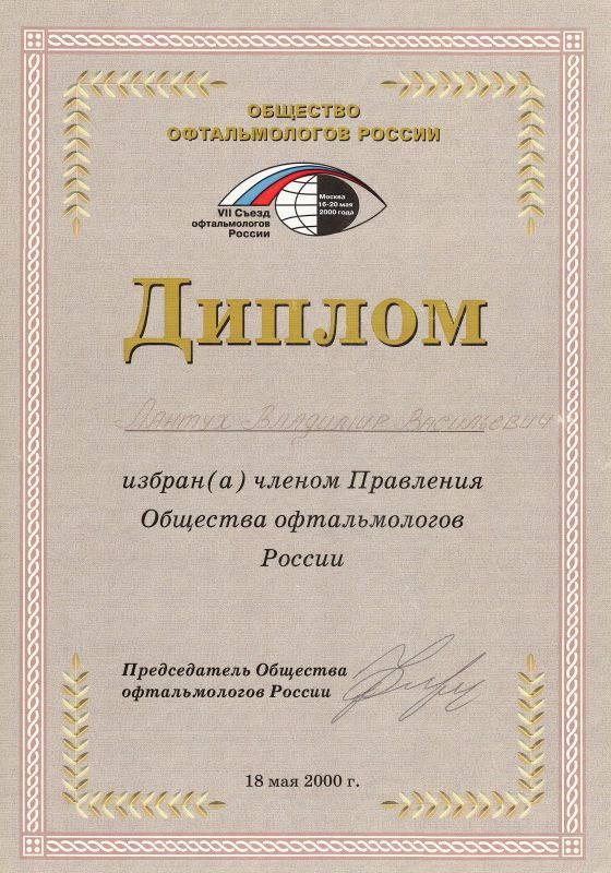 Диплом Лантуха В.В. о том, что является членом Правления Общества офтальмологов России. Картинка