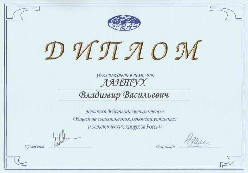 Диплом Лантуха В.В. о том, что является членом общества пластических хирургов России. Картинка