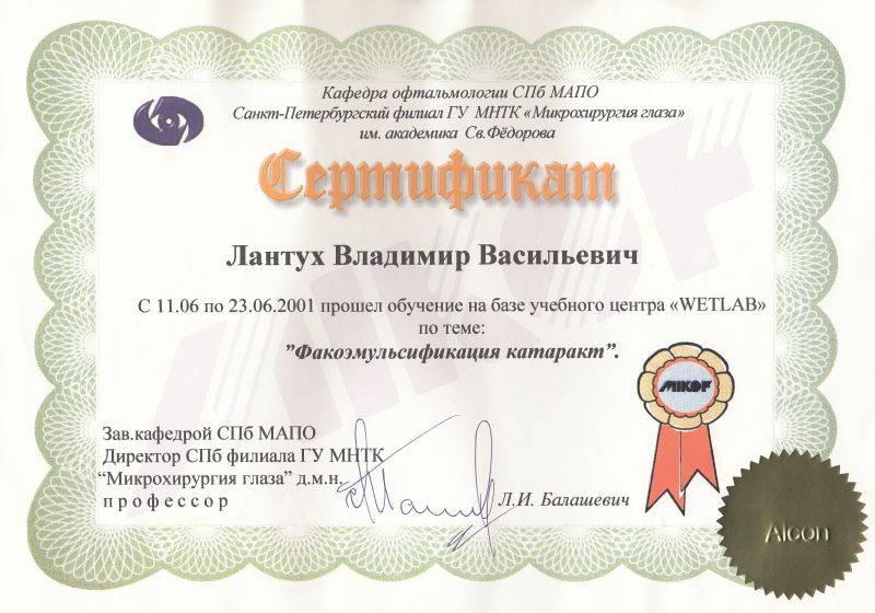 Сертификат Лантуха В.В. по Факоэмульсификации катаракты. Картинка