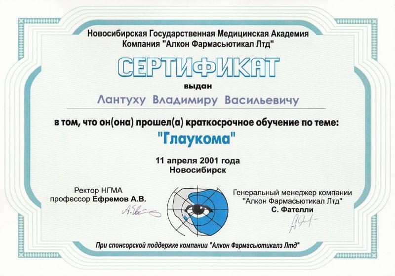Сертификат Лантуха В.В. по теме Глаукома. Картинка