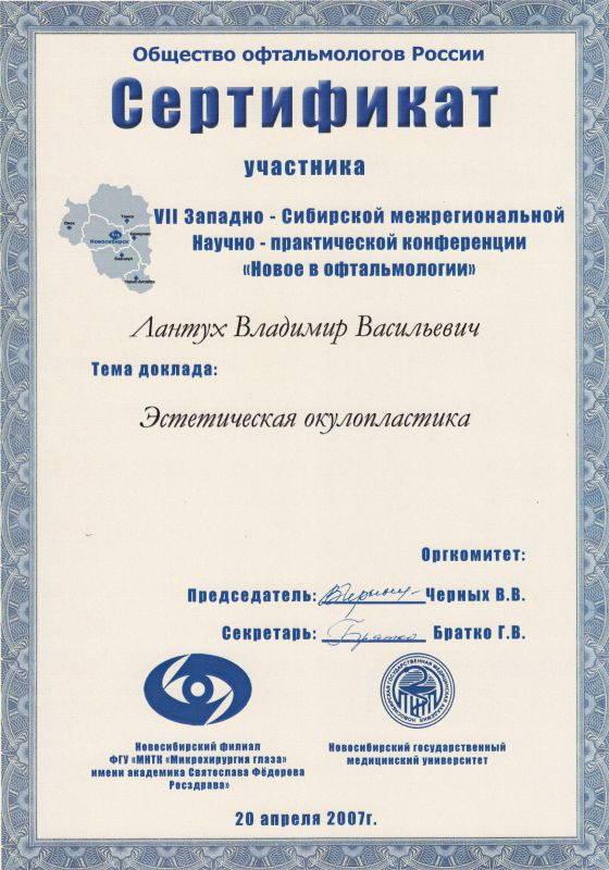 Сертификат Лантуха В.В. по Эстетической окулопластике. Картинка