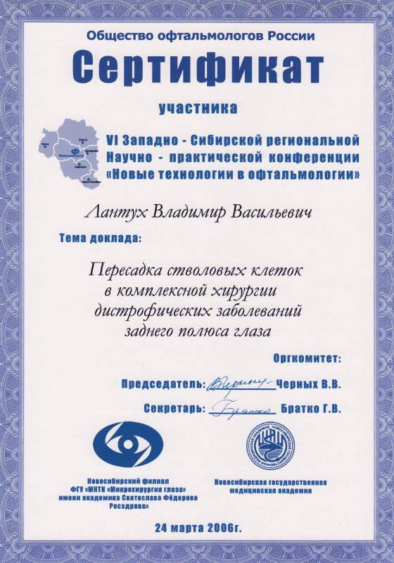 Сертификат Лантуха В.В. по Пересадке стволовых клеток. Картинка